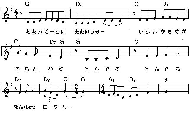 横浜南陵ロータリーソング譜面